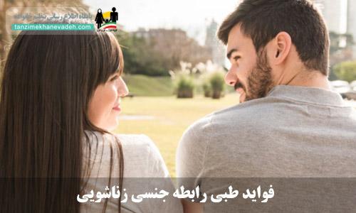 فواید طبی رابطه جنسی زناشویی