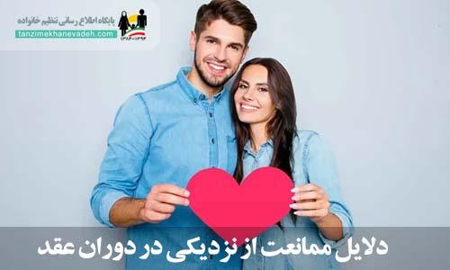 دلایل ممانعت از نزدیکی در دوران عقد