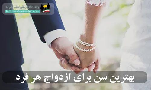 بهترین سن برای ازدواج هر فرد