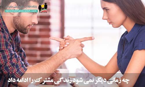 چه زمانی دیگر نمی شود زندگی مشترک را ادامه داد؟