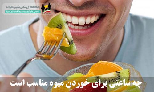چه ساعتی برای خوردن میوه مناسب است