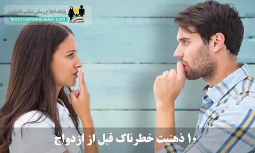 10 ذهنیت خطرناک قبل از ازدواج