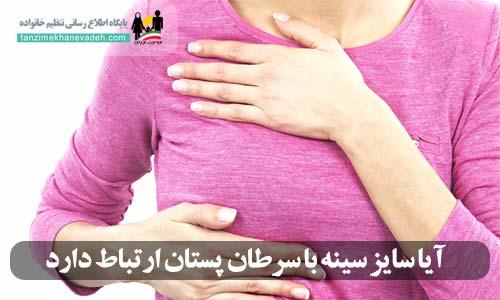 آیا سایز سینه با سرطان پستان ارتباط دارد