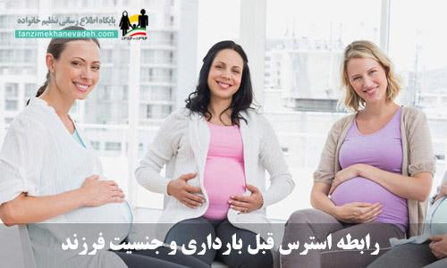 رابطه استرس قبل بارداری و جنسیت فرزند