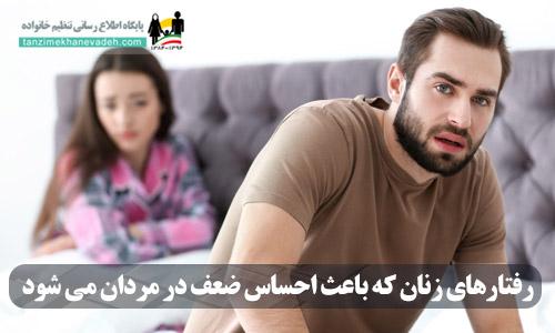 رفتارهای زنان که باعث احساس ضعف در مردان می شود