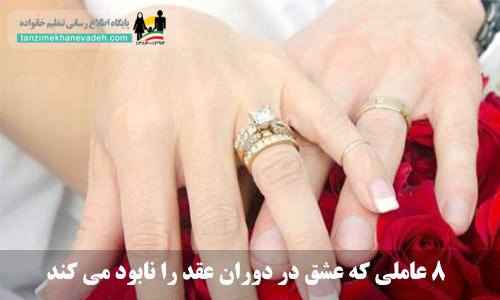 8 عاملی که عشق در دوران عقد را نابود می کند