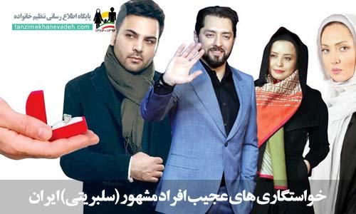 خواستگاری های عجیب افراد مشهور (سلبریتی) ایران