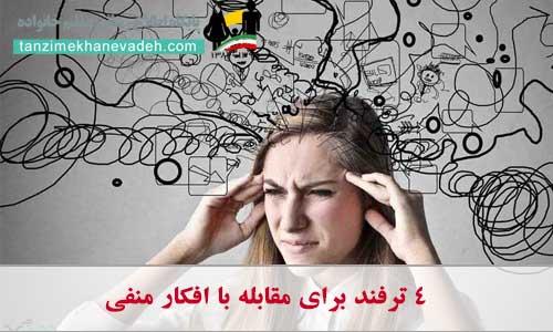4 ترفند برای مقابله با افکار منفی