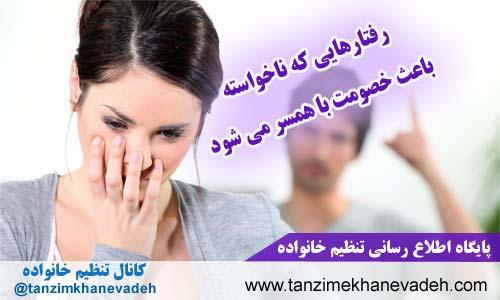 رفتارهایی که باعث خصومت با همسر می شود