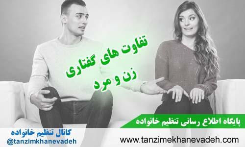 تفاوت های گفتاری زن و مرد