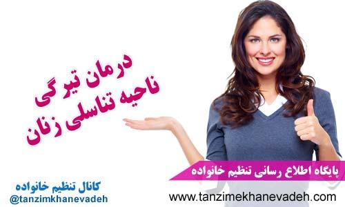درمان تیرگی ناحیه تناسلی زنان