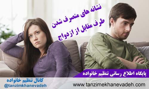 نشانه های منصرف شدن نامزد از ازدواج