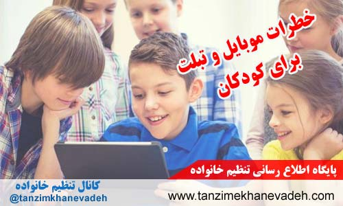 خطرات موبایل و تبلت برای کودکان