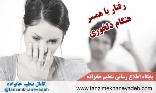 رفتار با همسر هنگام دلخوری