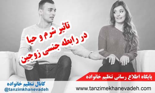 تاثیر شرم و حیا در رابطه زناشویی