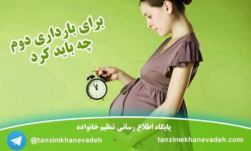 برای بارداری دوم چه باید کرد