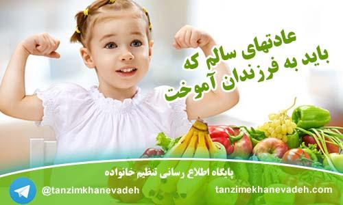 عادتهای سالم که باید به فرزندان آموخت