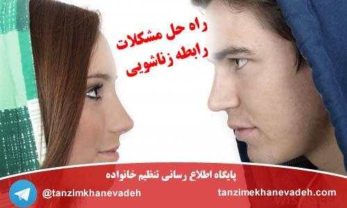 راه حل مشکلات رابطه زناشویی