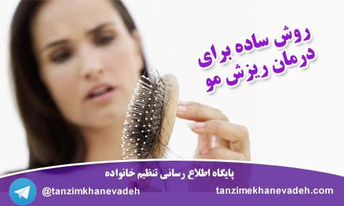 روش ساده درمان ریزش مو