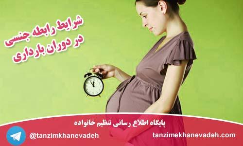 شرایط رابطه جنسی در دوران بارداری