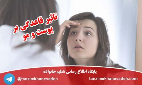 تاثیر قاعدگی بر پوست و مو