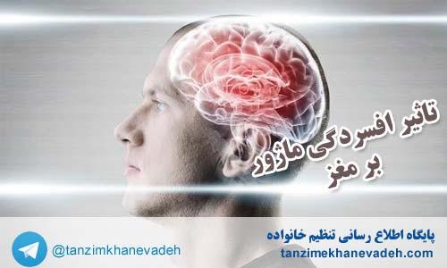 تاثیر افسردگی ماژور بر مغز