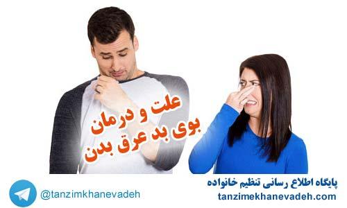 علت و درمان بوی بد عرق بدن