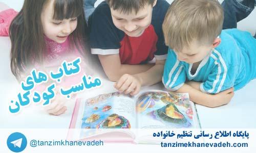 کتاب های مناسب کودکان