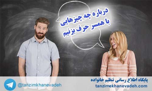درباره چه چیزهایی با همسر حرف بزنیم