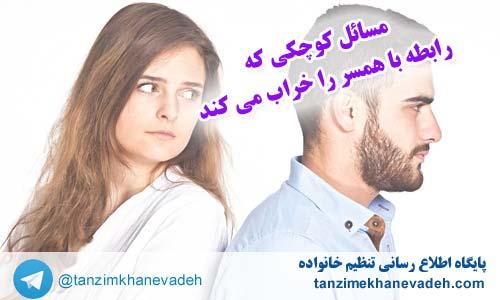 مسائل کوچکی که رابطه با همسر را خراب می کند