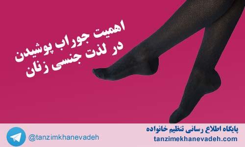 اهمیت جوراب پوشیدن در لذت جنسی زنان