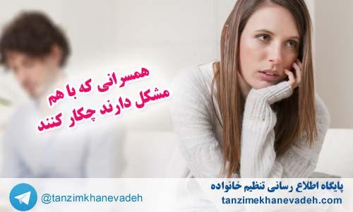 همسرانی که با هم مشکل دارند چکار کنند