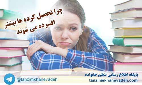 چرا تحصیل کرده ها بیشتر افسرده می شوند