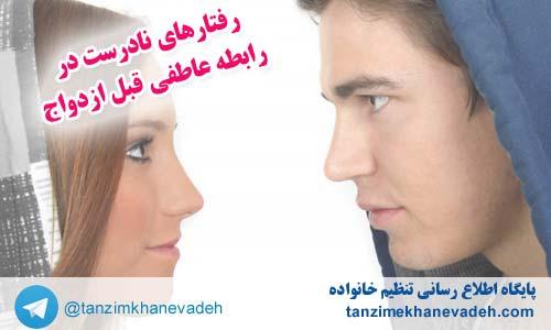 رفتارهای نادرست در رابطه عاطفی  قبل ازدواج