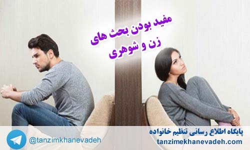 مفیدبودن بحث های زن و شوهری