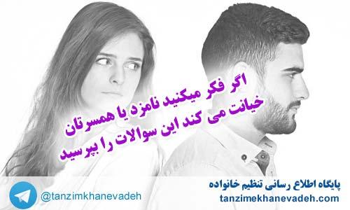 اگر فکر می کنید نامزد یا همسرتان خیانت می کند این سوالات را بپرسید