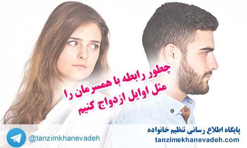 چطور رابطه با همسرمان را مثل اوایل ازدواج کنیم