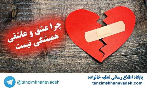 چرا عشق و عاشقی همیشگی نیست