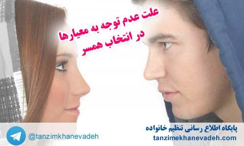 علت عدم توجه به معیارها در انتخاب همسر