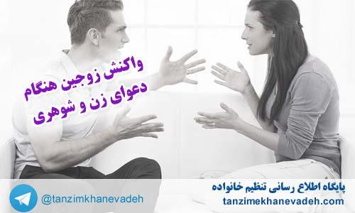 واکنش زوجین هنگام دعوای زن و شوهری