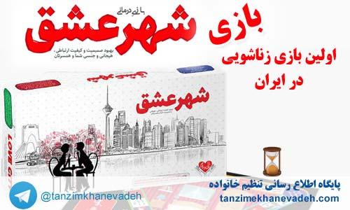 بازی شهر عشق ( اولین بازی زناشویی در ایران)