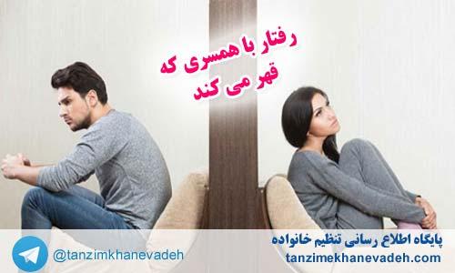رفتار با همسری که قهر می کند