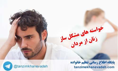 خواسته های مشکل ساز زنان از مردان