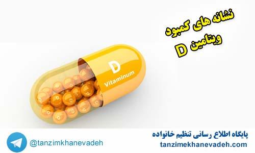 نشانه های کمبود ویتامین D دی