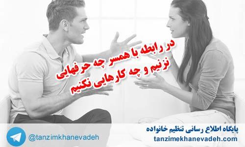 در رابطه با همسر چه حرفهایی نگویم و چه کارهایی نکنیم