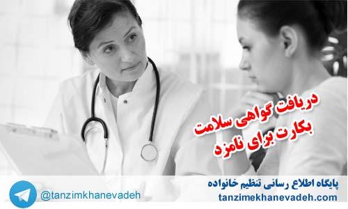 دریافت گواهی سلامت بکارت برای نامزد