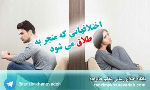 اختلافهایی که می تواند باعث طلاق شود