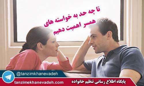 تا چه حد به خواسته های همسر اهمیت دهیم
