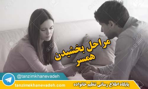 مراحل بخشیدن همسر