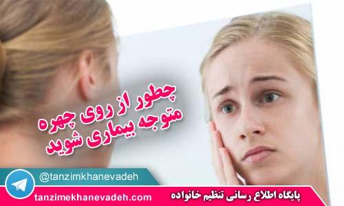 چطور از روی چهره متوجه بیماری شوید